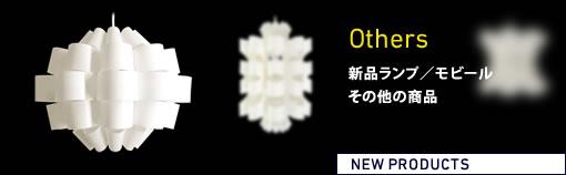 新品ランプ/モビールその他の商品