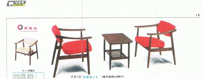 Dチェアとサイドテーブルの組み合わせ