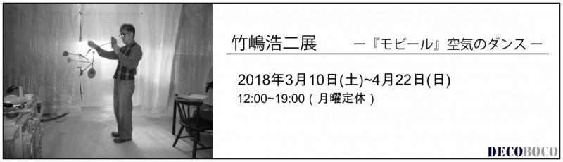竹嶋浩二モビール展空気のダンス