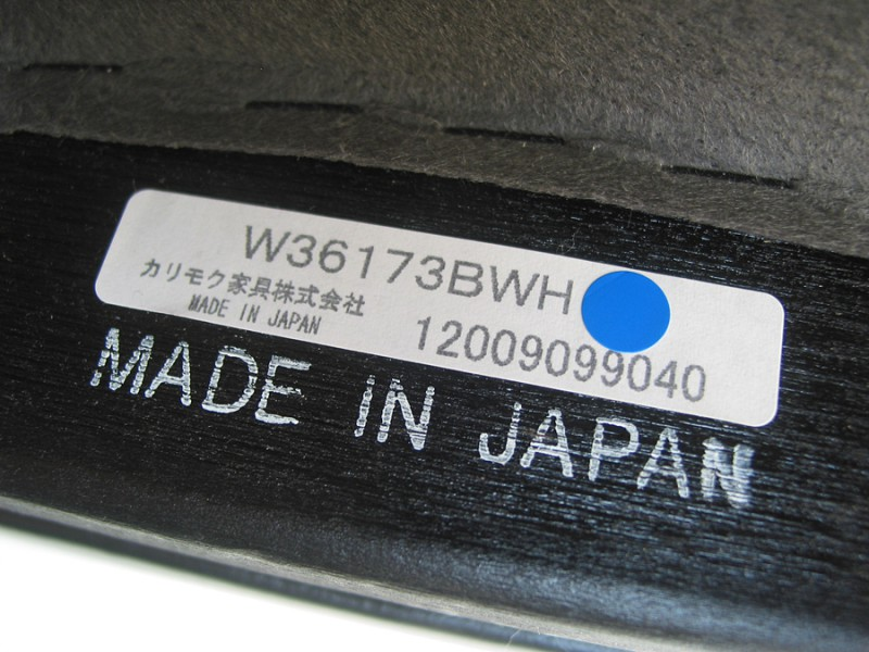 カリモク60 Kチェア2シーター スタンダードブラックの製造番号シールとメイドインジャパン