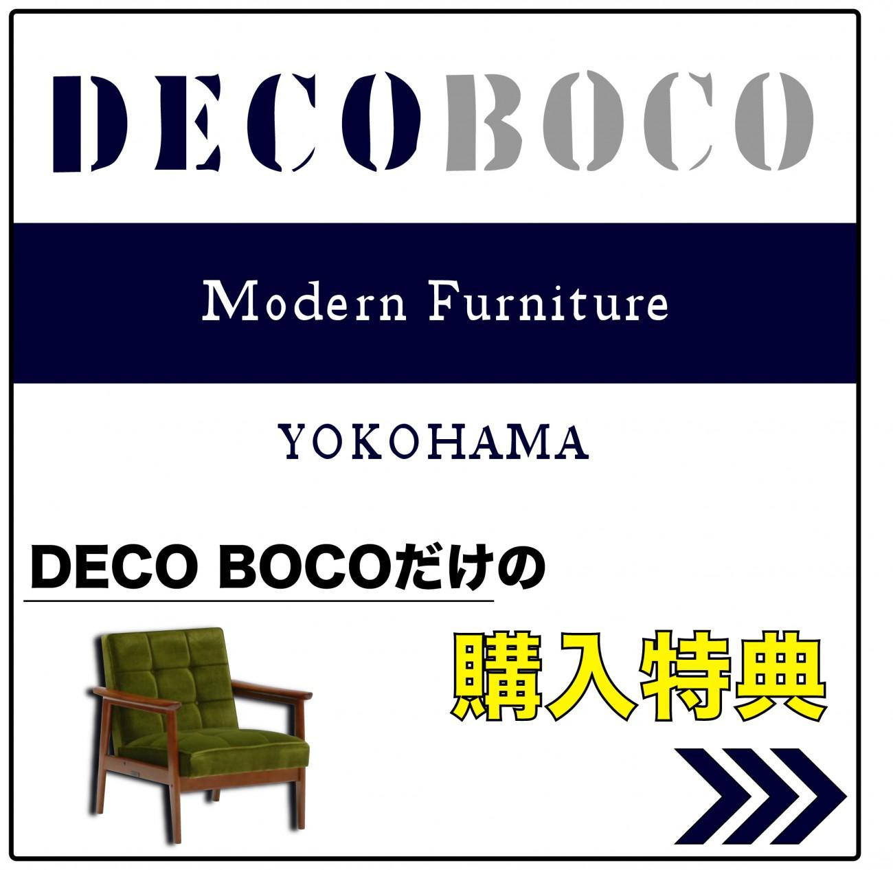 deco bocoだけのカリモク60の購入特典