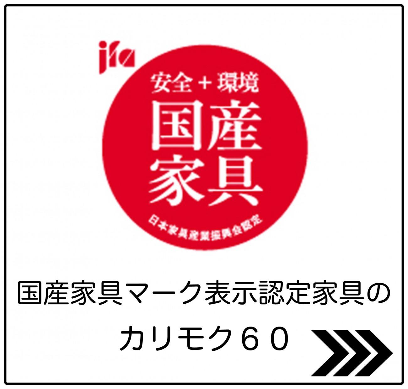 カリモク60の保証書の国産家具マーク表示認定マーク