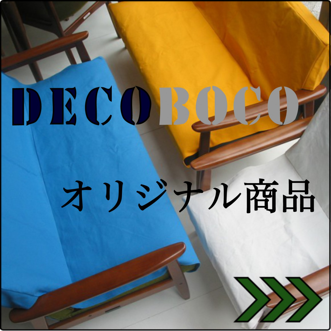 カリモク60のKチェア用のdecobocoオリジナル商品