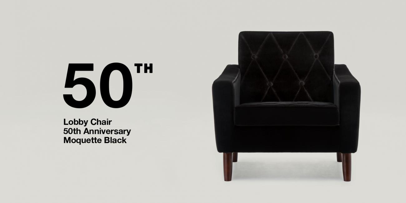 《ロビーチェア発売50周年記念》ロビーチェアモケットブラック