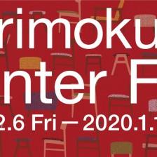 カリモク60の2019年ウインターフェアのご紹介