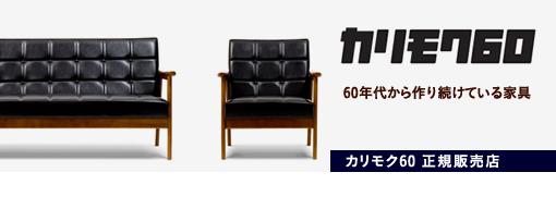 カリモク60 60年代から作り続けている家具