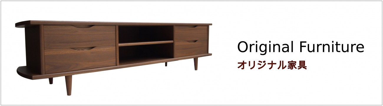 カリモク60にも合う、decobocoオリジナルの家具