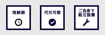 karimoku_delivery_1