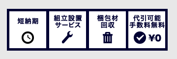 karimoku_delivery_3