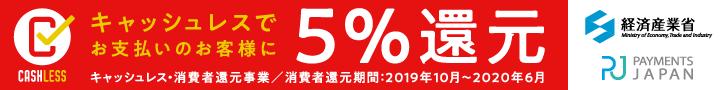 キャッシュレス決済5%還元にビンテージの北欧家具のお支払いも対応しております。