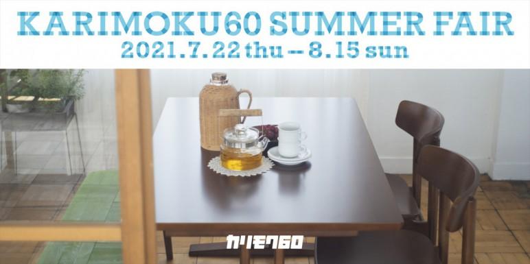 カリモク60サマーフェア2021を開催いたします。